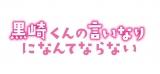 Blu-ray 『黒崎くんの言いなりになんてならない豪華版』が初登場1位 (C)「黒崎くんの言いなりになんてならない」製作委員会 (C)マキノ/講談社