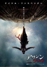マイケル・ファスベンダー主演『アサシン クリード』は2017年公開 (C) 2016 Twentieth Century Fox Film Corporation. All Rights Reserved