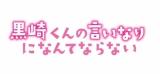 『黒崎くんの言いなりになんてならない豪華版』 (C)「黒崎くんの言いなりになんてならない」製作委員会 (C)マキノ講談社