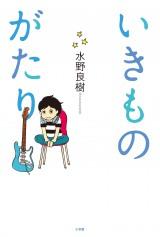 いきものがかり水野良樹の初著書『いきものがたり』(8月26日発売)