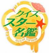『クイズ☆タレント名鑑』がパワーアップして日曜日に帰ってくる!10月から放送開始(C)TBS
