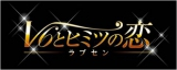 V6の実写恋愛ゲーム『ラブセン〜V6とヒミツの恋〜』の突然の終了宣言にファンも動揺を隠せない