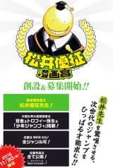 『松井優征漫画賞』が設立 (C)松井優征/集英社