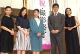 (左から)杉咲花、相楽樹、高畑充希、西島秀俊、木村多江 (C)ORICON NewS inc.