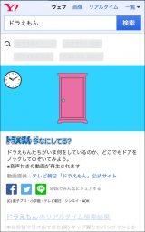 スマホ版『Yahoo!検索』で「ドラえもん」と検索