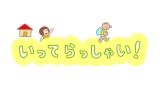 田辺誠一が描いた番組ロゴ