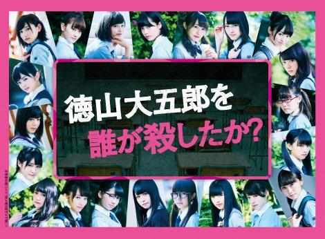 欅坂46が初主演ドラマの公式ブロマイドを発売(C)「徳山大五郎を誰が殺したか?」製作委員会