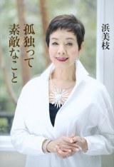 浜美枝著『孤独って素敵なこと』書影(講談社)