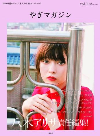 初写真集『やぎマガジン』表紙 撮影:川島小鳥/「やぎマガジン」講談社