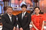 9月3日放送のTBS系『ものづくり日本の奇跡 日の丸テクノロジーがオリンピックを変えた 元気が出る60年物語』(後9:00)に出演する(左から)ビートたけし、安住紳一郎、綾瀬はるか (C)TBS