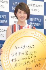 宝くじ『東京2020大会協賛くじ』発売記念イベントに登場した潮田玲子 (C)ORICON NewS inc.