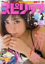 『週刊ビッグコミックスピリッツ』40号表紙カット(C)小学館・週刊ビッグコミックスピリッツ