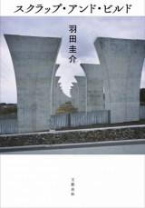 羽田圭介氏の『スクラップ・アンド・ビルド』を柄本佑主演でドラマ化。NHK総合で12月17日放送