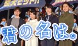 (左から)新海誠監督、上白石萌音、神木隆之介、長澤まさみ=アニメ映画『君の名は。』公開記念舞台あいさつ