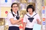 「お笑いカードバトル『笑札』」に出演するたんぽぽ(C)日本テレビ