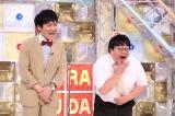 「お笑いカードバトル『笑札』」に出演するタイムマシーン3号(C)日本テレビ