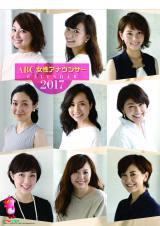 『ABC女性アナウンサーカレンダー2017』発売決定(壁掛けタイプ表紙)(C)ABC