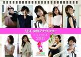 『卓上ABC女性アナウンサーカレンダー2017』発売決定(卓上タイプ表紙)(C)ABC