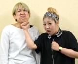 コンビ仲も「ダメよ〜ダメダメ」に!? (C)ORICON NewS inc.
