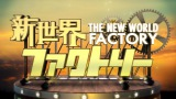 異文化融合バラエティー『新世界ファクトリー』番組ロゴ(C)日本テレビ