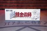 映画『鋼の錬金術師』がクランクアップ。写真は原作者・荒川弘氏による直筆イラストが書かれた看板 (C)2017 荒川弘/SQUARE ENIX(C)2017映画「鋼の錬金術師」製作委員会