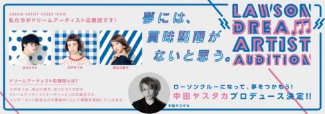 『ローソン ドリームアーティストオーディション』優勝者は中田ヤスタカプロデュースでデビュー