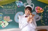 キュートなメイド服姿を披露した桜井日奈子