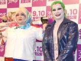 映画『スーサイド・スクワッド』の登場人物になりきって登場したメイプル超合金(左から)安藤なつ、カズレーザー (C)ORICON NewS inc.
