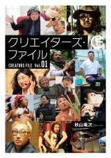 ロバート・秋山竜次が架空のクリエイターに扮する『クリエイターズ・ファイル Vol.01』