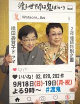 """2人で180歳超えの""""渡鬼コンビ""""(左から)石井ふく子氏、橋田壽賀子氏 (C)ORICON NewS inc."""