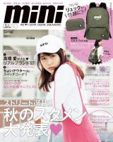 『mini』10月号表紙(宝島社)