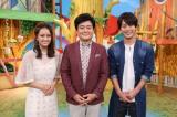 日本テレビ系『誰だって波瀾爆笑』の新MCに就任した岡田結実と堀尾正明、溝端淳平 (C)日本テレビ