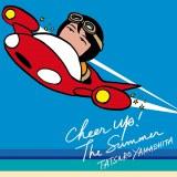 山下達郎のニューシングル「CHEER UP! THE SUMMER」(9月14日発売)