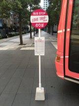 LOVE TRIP号のバス停