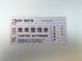 現地で配布されている乗車整理券