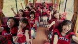新曲「LOVE TRIP」のMVでAKB48総選挙選抜メンバーが乗車した「LOVE TRIP」バス