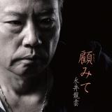 9月21日発売の永井龍雲のシングル「顧みて」