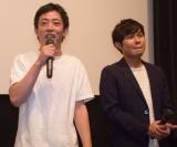 映画『エミアビのはじまりとはじまり』公開記念トークイベントに出席したさらば青春の光(左から)森田哲矢、東口宜隆 (C)ORICON NewS inc.