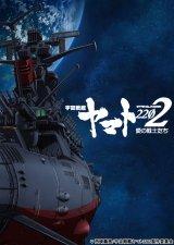 全7章の劇場版アニメとして制作される『宇宙戦艦ヤマト2202 愛の戦士たち』 (C)西�ア義展/宇宙戦艦ヤマト2202製作委員会