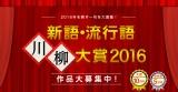 『新語・流行語川柳大賞2016』の開催が決定