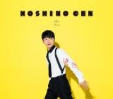 星野源9thシングル「恋」(初回限定盤)