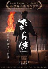 映画『たたら侍』ポスター (C)2017「たたら侍」製作委員会