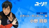 テレビ朝日ほかで10月スタート、本格男子フィギュアスケートアニメ『ユーリ!!! on ICE』タイ、ピチット・チュラノン(CV:小野賢章)(C)はせつ町民会/ユーリ!!! on ICE 製作委員会