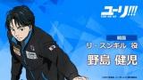 テレビ朝日ほかで10月スタート、本格男子フィギュアスケートアニメ『ユーリ!!! on ICE』韓国、リ・スンギル(CV:野島健児)(C)はせつ町民会/ユーリ!!! on ICE 製作委員会