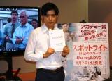 青木源太アナウンサーが第88回アカデミー賞で作品賞・脚本賞をW受賞した映画『スポットライト 世紀のスクープ』で吹き替え初挑戦
