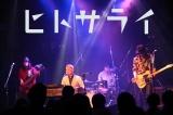 いまみちともたか(右)、椎名純平(中央)ら「ヒトサライ」が初ホールライブ決定