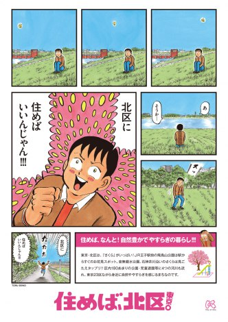 清野とおる氏がマンガを書き下ろした東京都北区のブランドメッセージ「住めば、北区東京。」のPRポスター