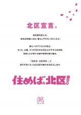 東京都北区のブランドメッセージ「住めば、北区東京。」のPRポスター