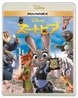 『ズートピア MovieNEX』(C)2016 Disney