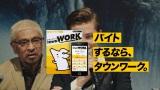 求人メディア『タウンワーク』新TVCM「通訳」編に出演する松本人志